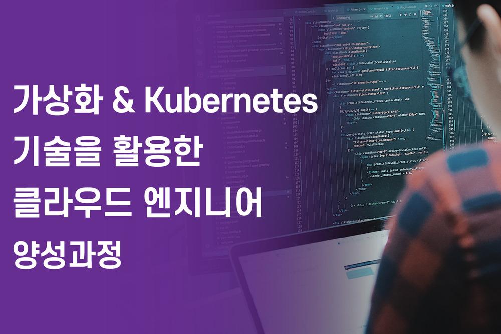 가상화 & Kubernetes 기술을 활용한 클라우드 엔지니어 양성과정 이미지