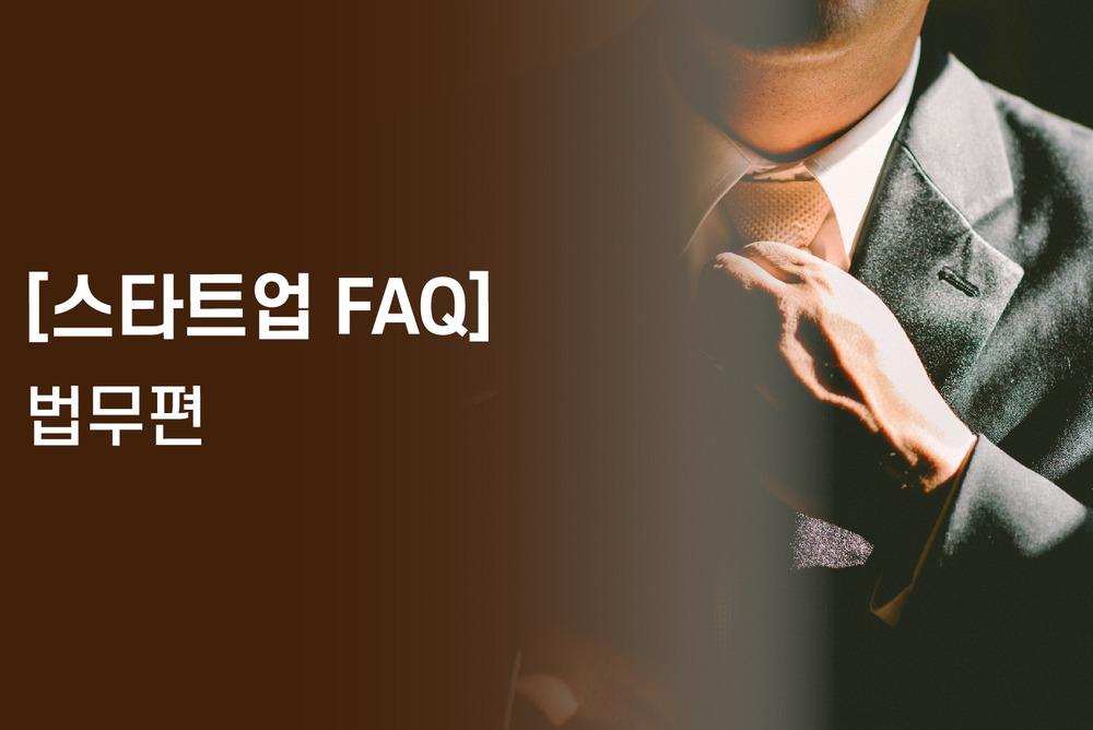 [스타트업 FAQ] 법무편