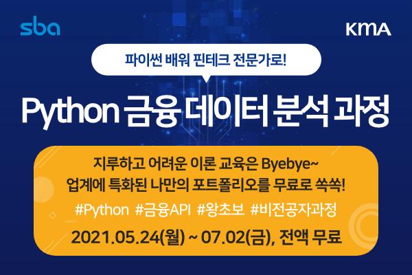 [마감임박] [A] Python 금융 데이터 분석 이미지