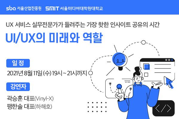 [웨비나] UI/UX의 미래와 역할 이미지