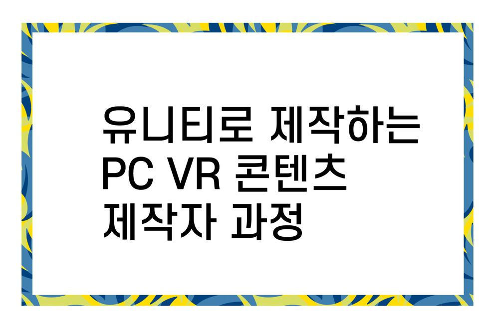 유니티로 제작하는 PC VR 콘텐츠 제작자 과정