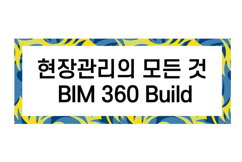 현장관리의 모든 것 BIM 360 Build
