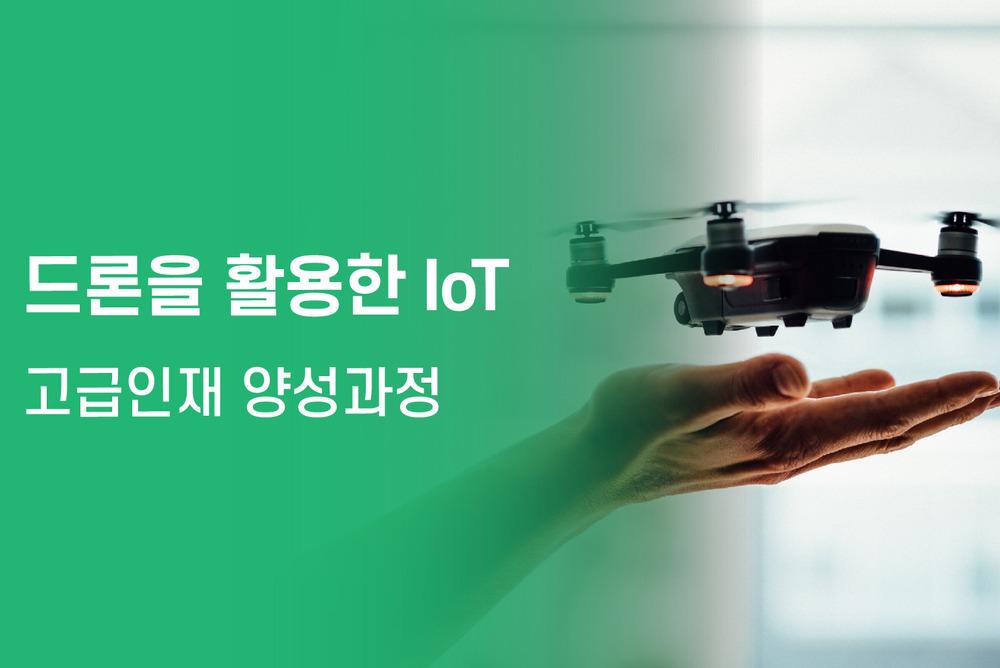 드론을 활용한 IoT 고급인재 양성과정 이미지