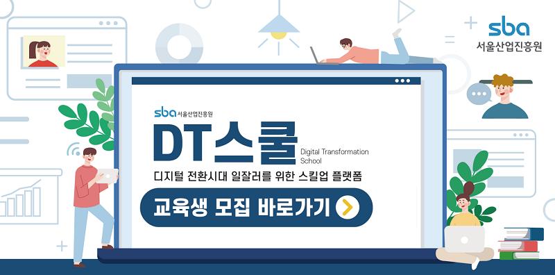 [DT스쿨] 소개 및 연간 일정표 이미지