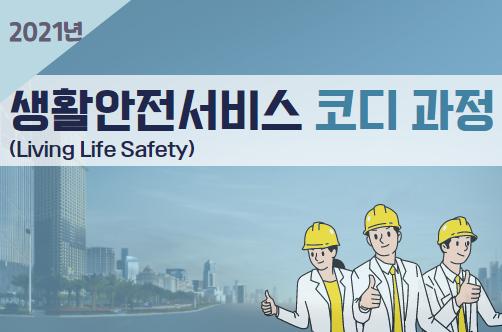 생활안전(Living Life Safety)서비스 코디 과정
