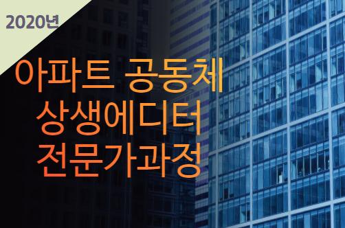 아파트공동체 상생에디터 전문가과정