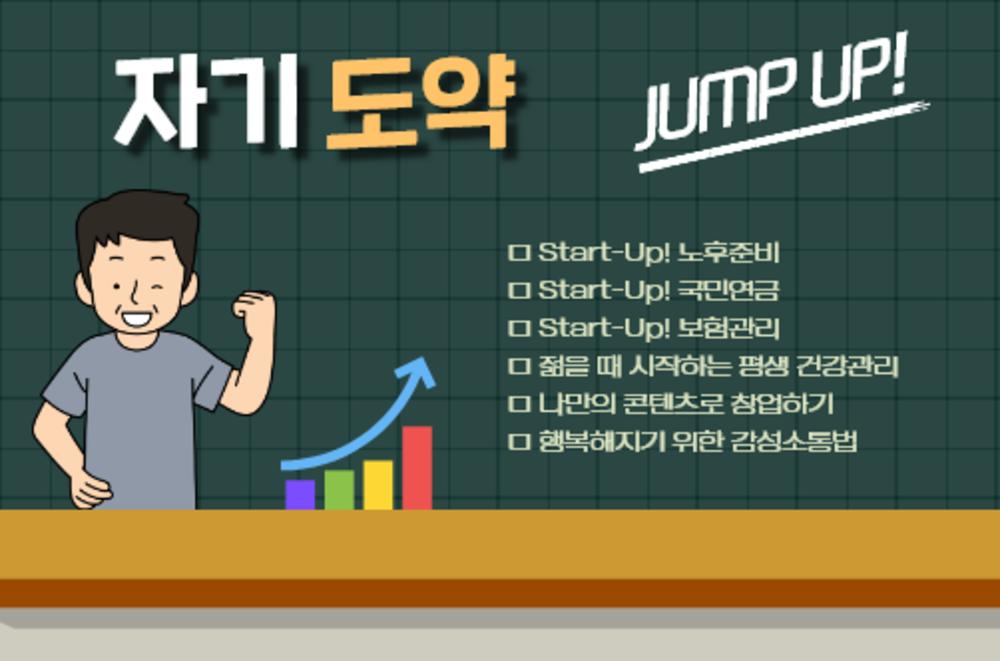 자기도약(JUMP_UP) 과정