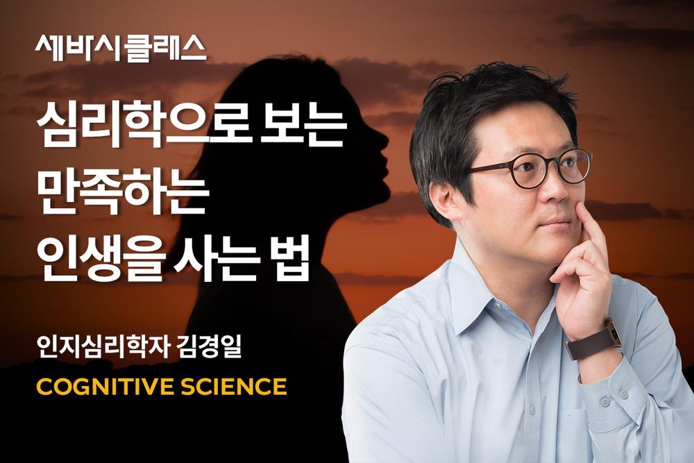 심리학으로 보는 만족하는 인생을 사는 법 | 김경일 클래스