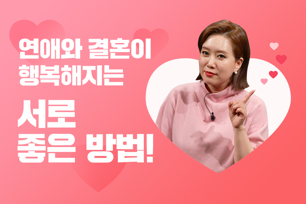 연애와 결혼이 행복해지는 서로 좋은 방법, 김지윤 클래스