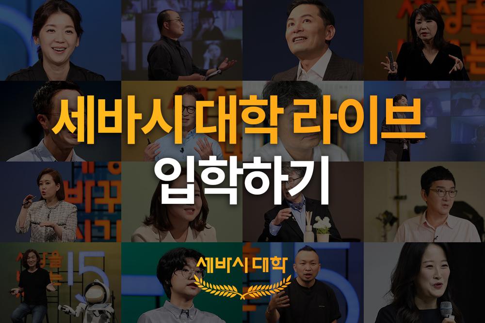 세바시 대학 라이브 (12개월 권)