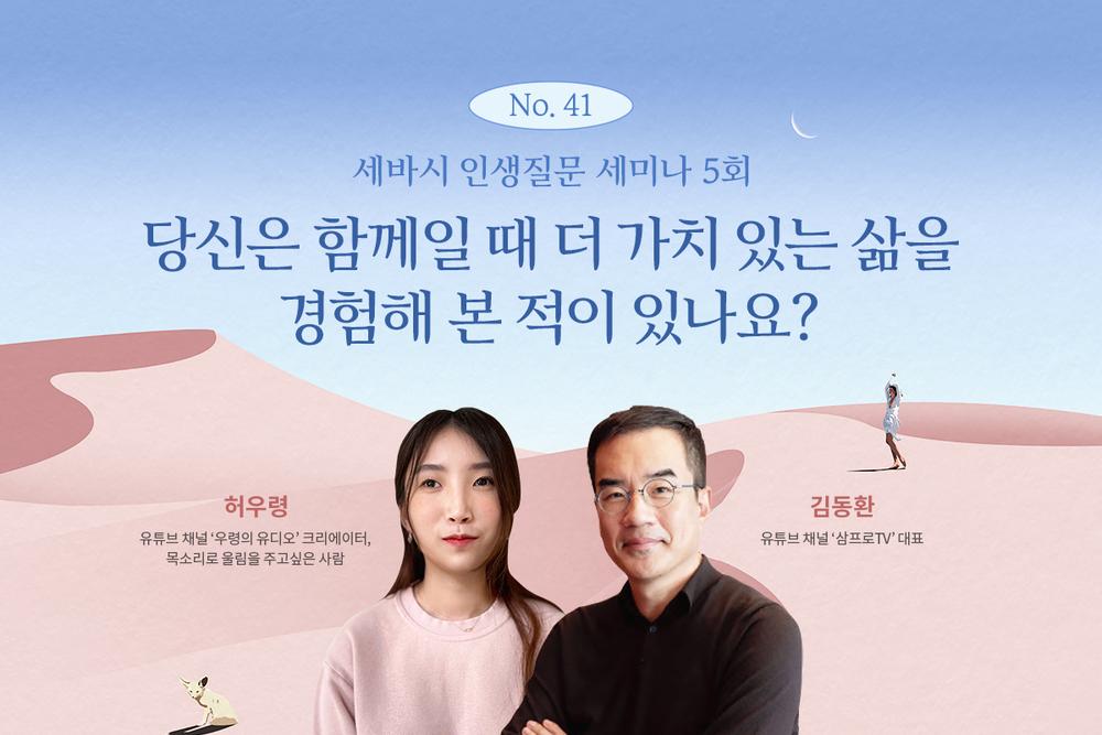 5월 줌 라이브 <세바시 인생질문 세미나>