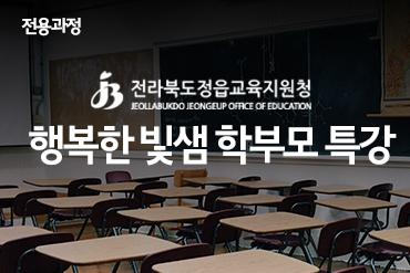 [정읍교육지원청] 행복한 학부모를 위한 1일 1강 프로젝트