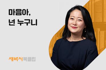[온라인 북클럽] 박상미 교수의 독서치료 : 마음아 넌 누구니 (1회 모임)