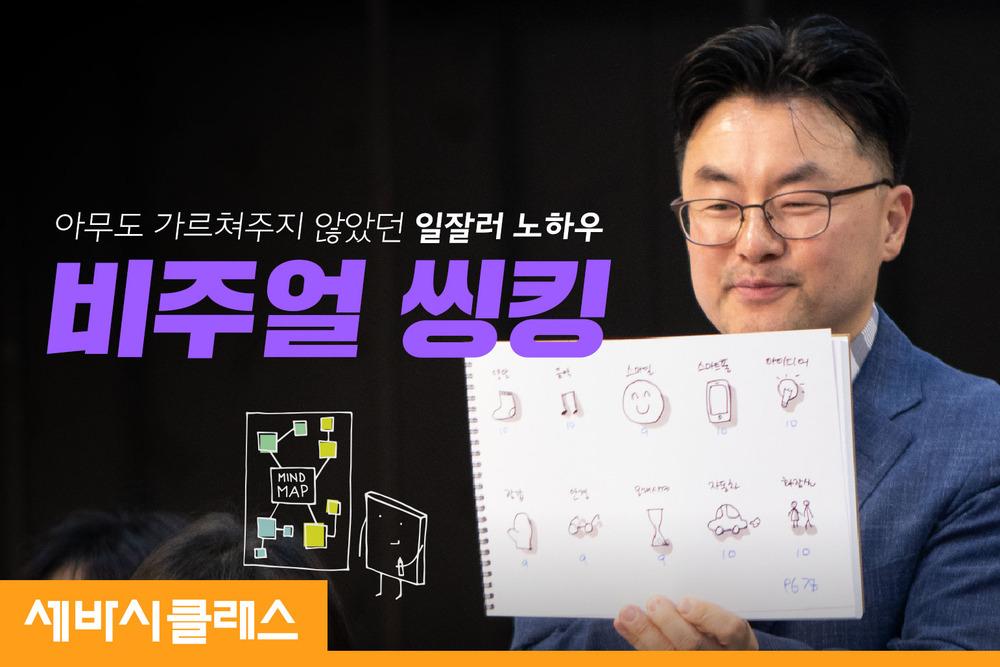 정진호의 비주얼씽킹-일잘러의 노하우