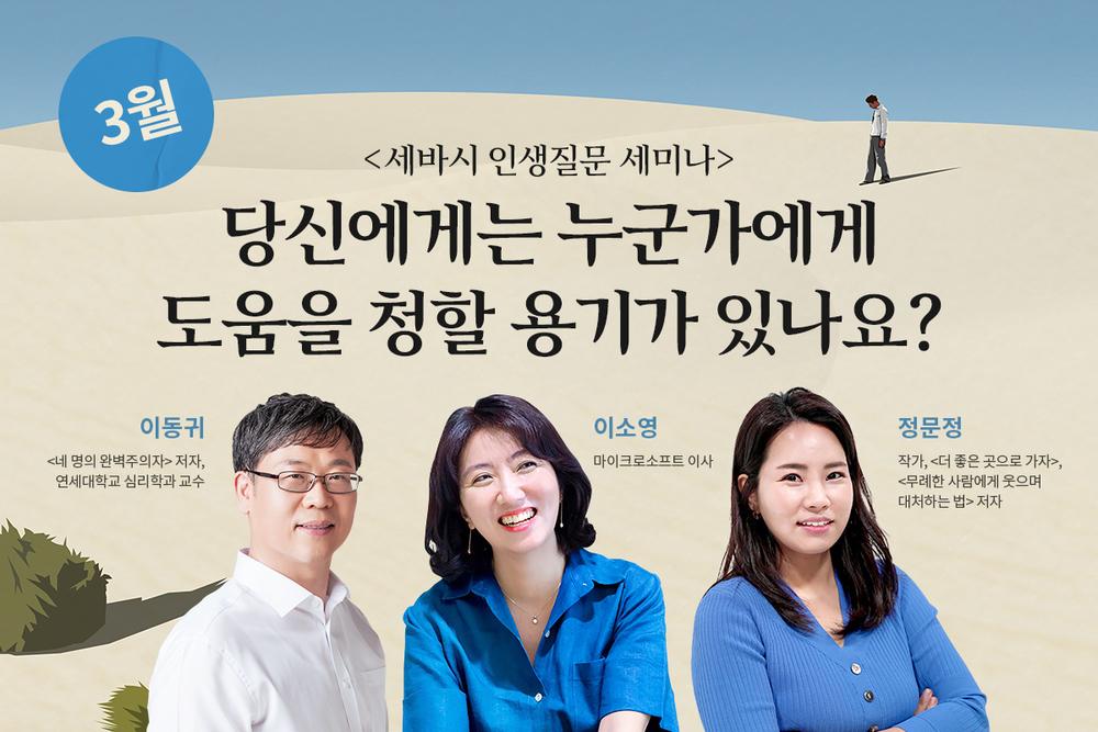 3월 줌 라이브 <세바시 인생질문 세미나> 에 초대합니다!