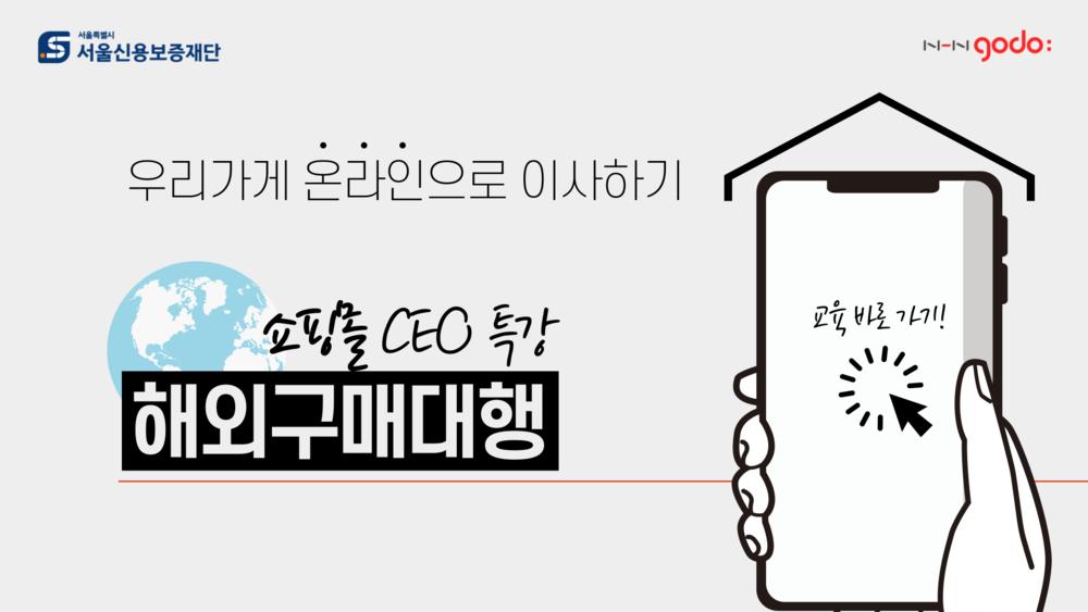 해외구매대행 쇼핑몰 CEO특강