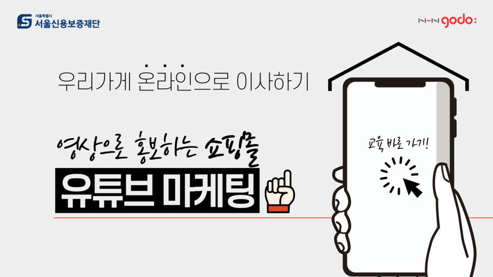 영상으로 홍보하는 쇼핑몰 유튜브 마케팅