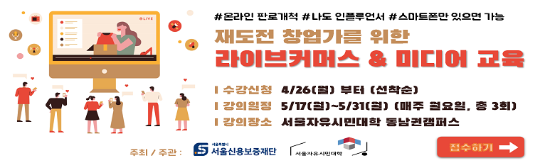 서울자유시민대학과 함께하는 라이브커머스&미디어교육 이미지