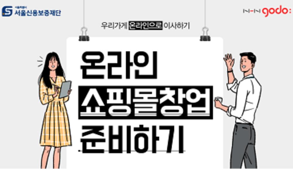 경영개선과정 - 온라인 쇼핑몰 창업 준비하기