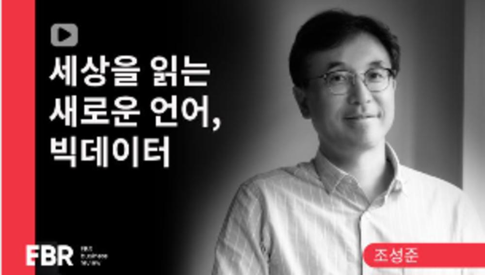 [EBR] 세상을 읽는 새로운 언어, 빅데이터 (서울대학교 산업공학과 조성준 교수)