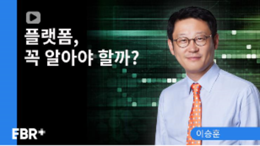 [EBR+] 플랫폼이란 무엇인가 (가천대학교 경영대학 이승훈 교수)
