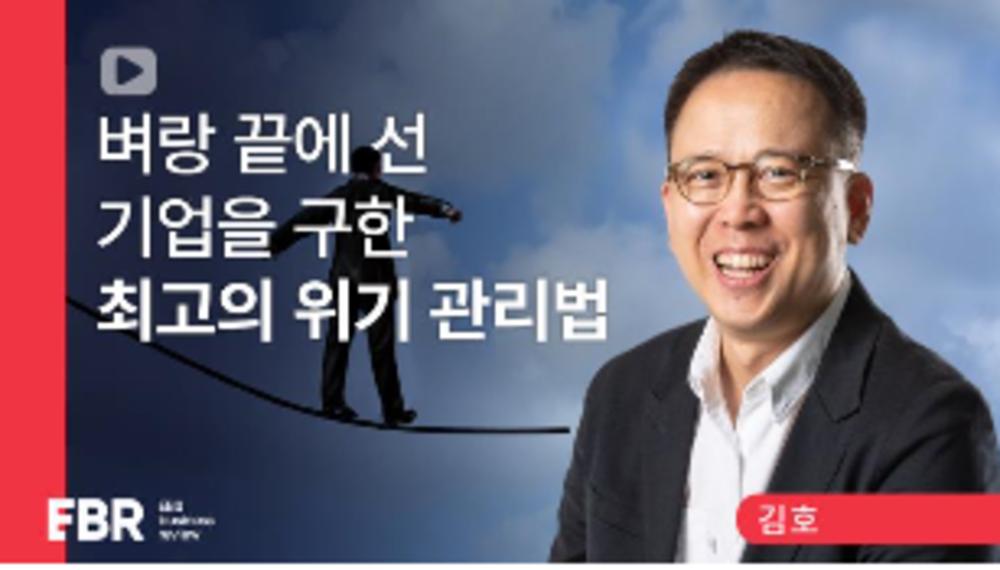 [EBR] 궁지 탈출 넘버원 (위기대응전문가 김호)