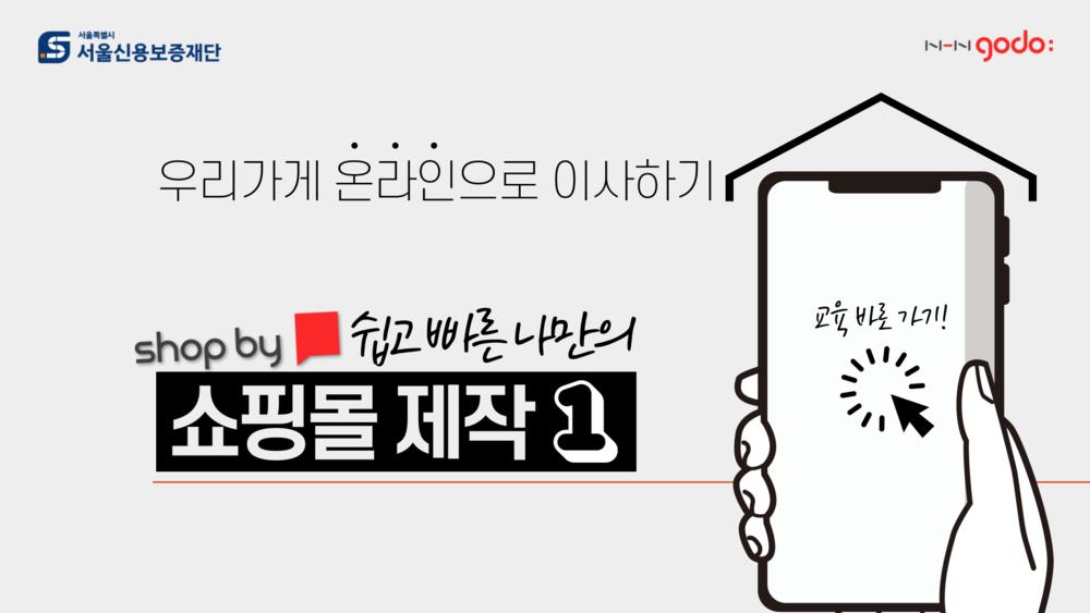 shop by 쉽고 빠른 나만의 쇼핑몰 제작
