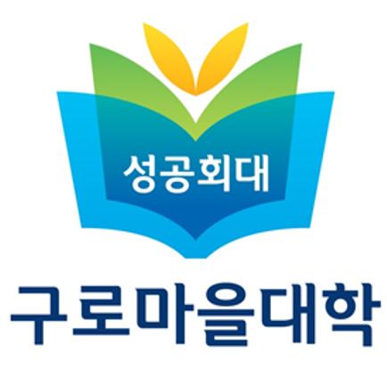 성공회대 구로마을대학과 함께하는 소상공인 창업교육