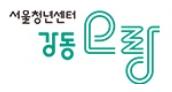 서울청년센터 강동오랑과 함께하는 창업교육