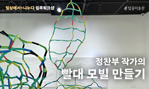 [일상에서÷나누다] 정찬부 작가가 알려주는 '빨대로 모빌 만들기' 이미지