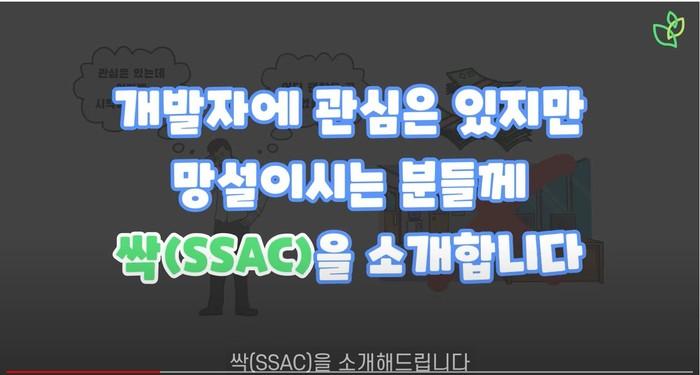 싹(SSAC)을 싹 소개합니다.(영상)