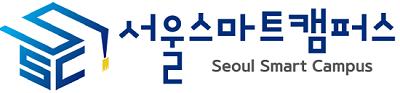 서울스마트캠퍼스