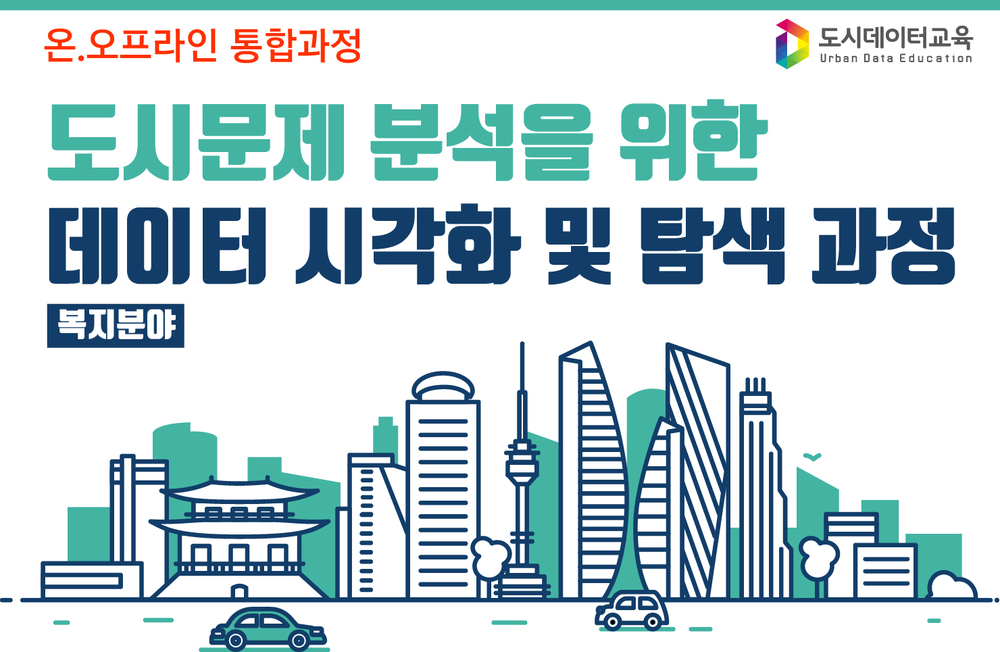 [서울시복지재단]도시문제 분석을 위한 데이터 시각화 및 탐색