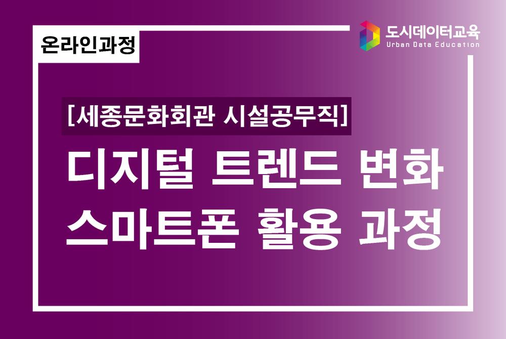 [세종문화회관]디지털 트렌드 변화·스마트폰 활용 과정