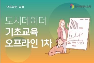 도시데이터 기초교육(1차)