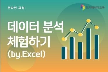 [기초] 데이터분석 체험하기(by.excel)