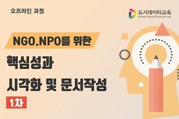 [입문] NGO, NPO를 위한 핵심성과 시각화 및 문서작성 (1차)