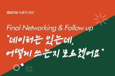 [중급수료자] 네트워킹 Follow up 사전 Q&A