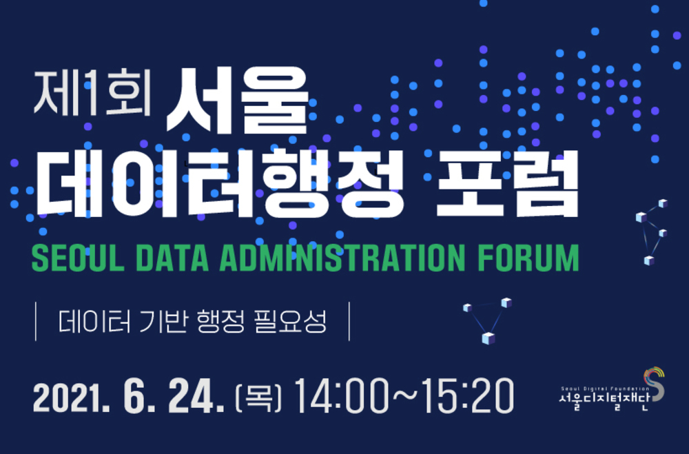 제1회 서울 데이터행정 포럼