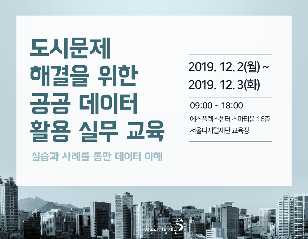 [입문] 도시문제 해결을 위한 공공데이터 활용 실무 교육