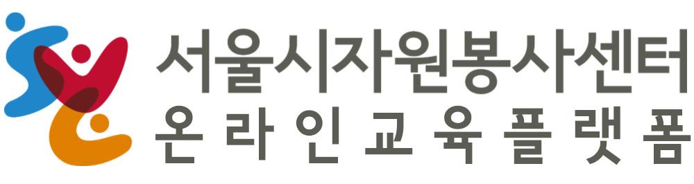 서울시자원봉사센터 V클래스