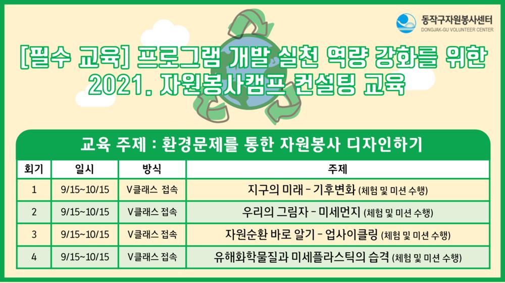 [동작구자원봉사센터] 환경문제를 통한 자원봉사 디자인하기 이미지