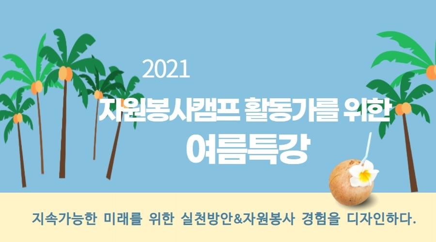 자원봉사캠프 활동가 여름특강 이미지