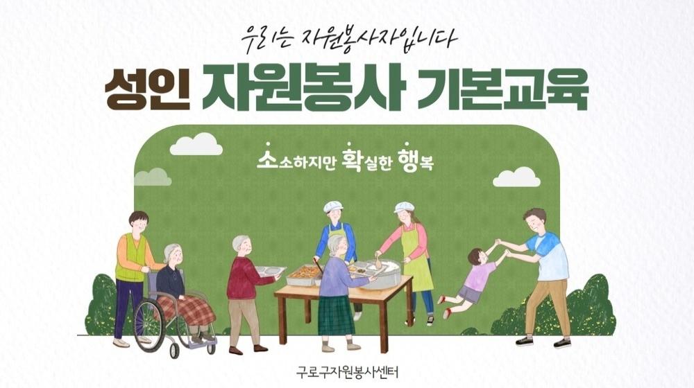구로구자원봉사센터 자원봉사기본교육 이미지