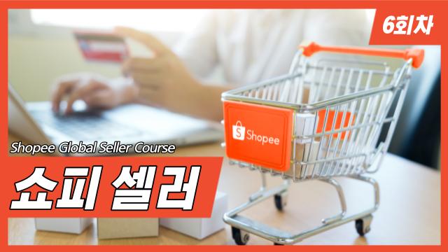 [6회차] 상품 판매는 마케팅에 따라 달라집니다