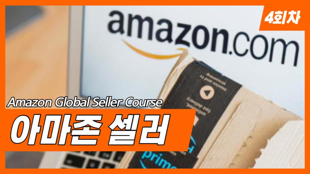 [4회차] 전략적 상품 페이지 구성 / 배송방법 이해하기 / 배송비 설정 / 아마존 상품 등록