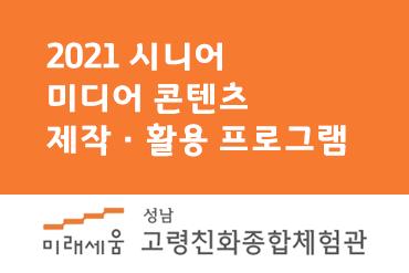 2021년 시니어 미디어콘텐츠 제작·활용 프로그램 1기