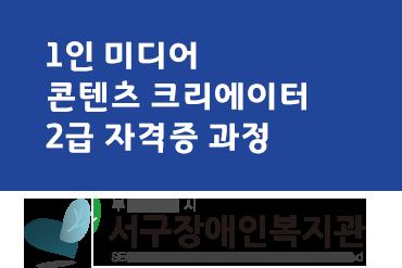 [부산서구장애인복지관] 1인미디어콘텐츠크리에이터 2급 자격과정(16시간)