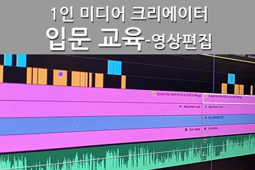 크리에이터 입문교육(영상편집파트/30일)