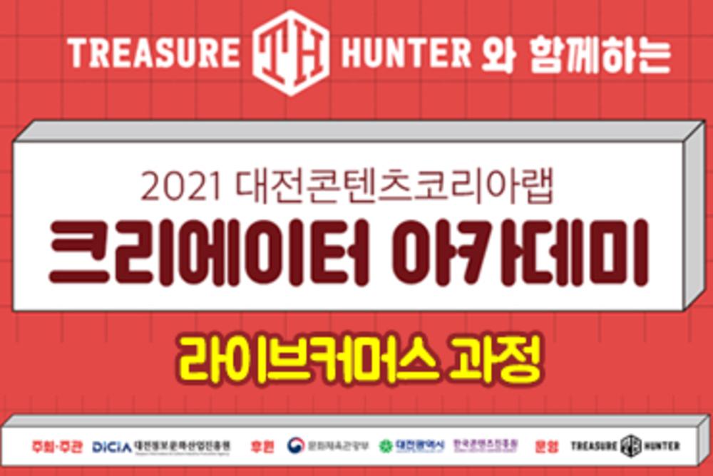 대전콘텐츠코리아랩 라이브커머스 과정(12시간)